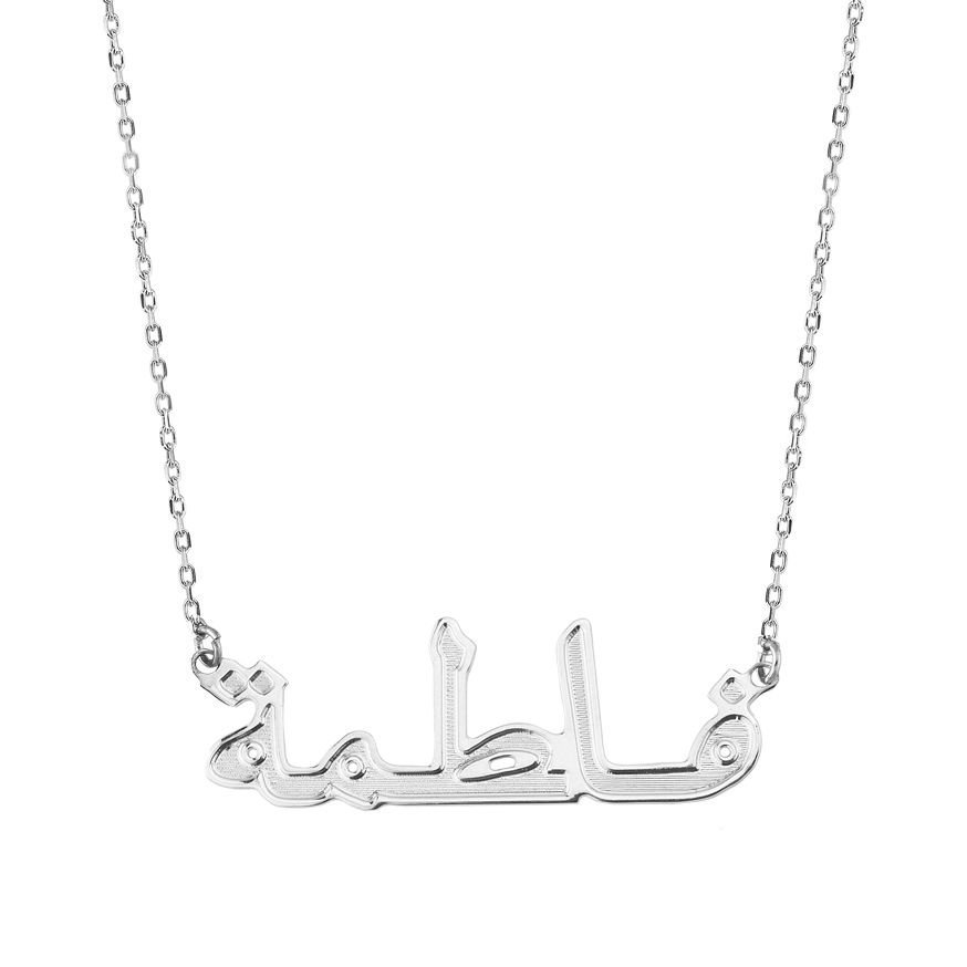 925 Ayar Gümüş Arapca İsim Yazılı Kolye