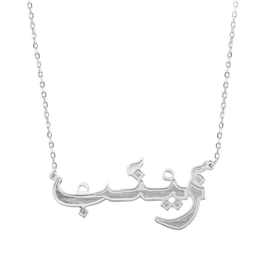 Dikdörtgen Tasarım Kişiye Özel İki İsim Yazılı 925 Ayar Gümüş Kolye