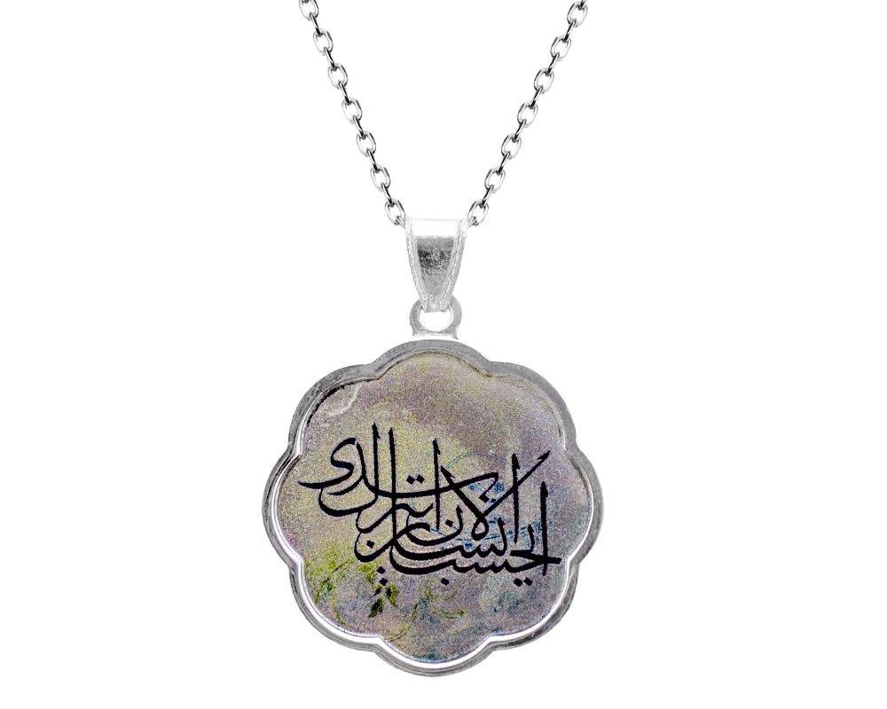 925 Ayar Gümüş Hasbunallahu Ve Ni'mel Vekil Yazılı Kolye
