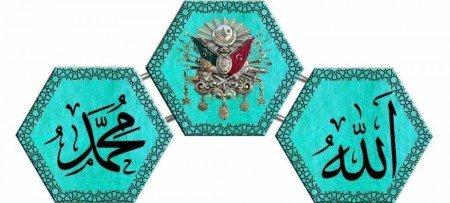 Arapça Allah ve Muhammed Yazılı Osmanlı Temalı Kanvas Tablo - Thumbnail