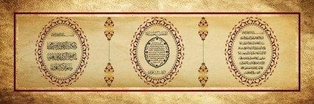 Ayetel Kürsi - Nazar Ayeti Yazılı Kanvas Tablo - Model - 2 - Thumbnail