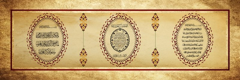 Ayetel Kürsi - Nazar Ayeti Yazılı Kanvas Tablo - Model - 2
