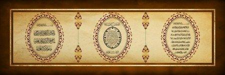 Ayetel Kürsi - Nazar Ayeti Yazılı Kanvas Tablo - Model - 3 - Thumbnail