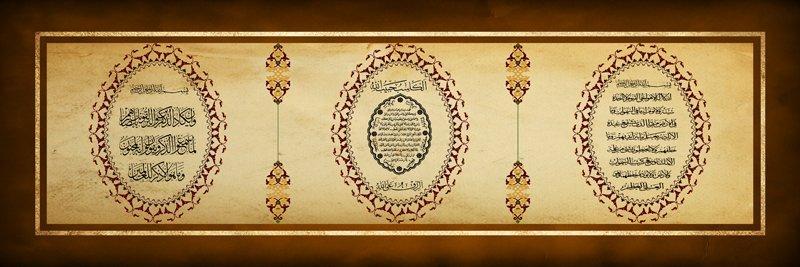 Ayetel Kürsi - Nazar Ayeti Yazılı Kanvas Tablo - Model - 3