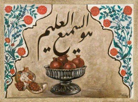 Es-Semi El-Alim Yazılı Kanvas Tablo - Thumbnail