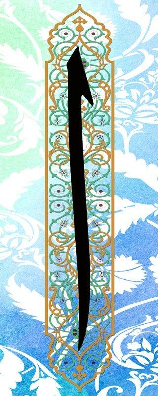 Motifli Arapça Elif Harfi Yazılı Kanvas Tablo